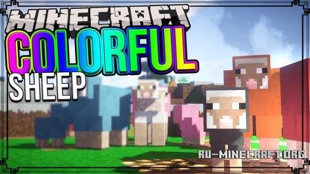 Скачать Colorful Sheep для Minecraft 1.12.2