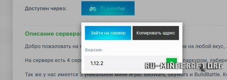 Вход на сервер через TLauncher