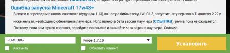 Установка Forge 1.7.10