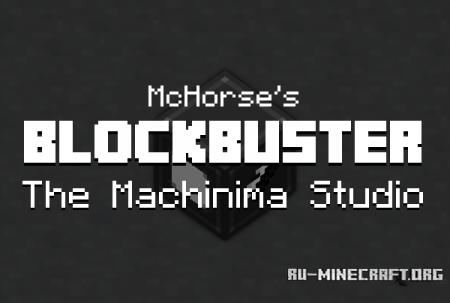 Скачать Blockbuster для Minecraft 1.12