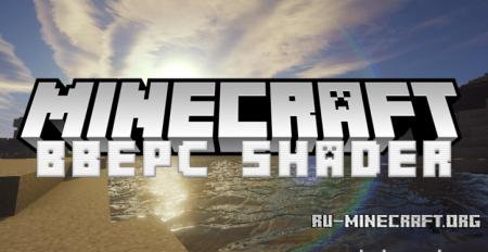 Скачать BBEPC для Minecraft 1.12.2