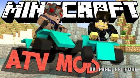 Скачать Working ATV для Minecraft 1.12