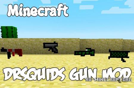 Скачать DrSquids Gun для Minecraft 1.11.2