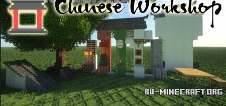 Скачать Chinese Workshop для Minecraft 1.10.2
