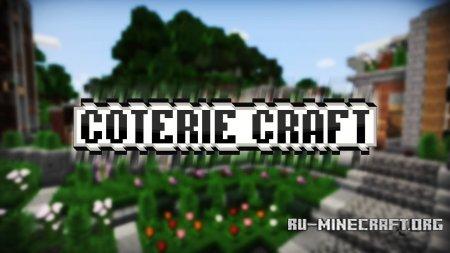 Скачать CoterieCraft [32x] для Minecraft 1.13