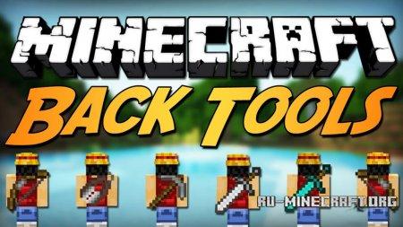 Скачать Back Tools для Minecraft 1.12.2