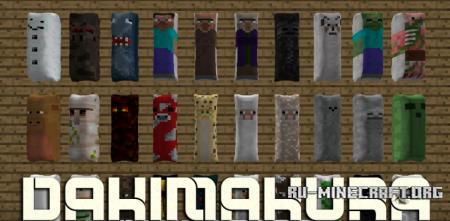 Скачать Dakimakura для Minecraft 1.11.2