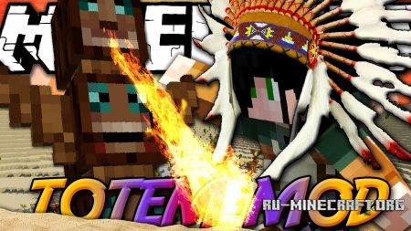Скачать Totem Defender для Minecraft 1.12