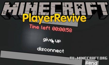 Скачать PlayerRevive для Minecraft 1.11.2