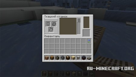 Ткацкий станок в Minecraft 1.14 (2)