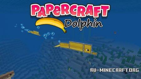 Скачать Papercraft Banana Dolphin для Minecraft PE 1.8