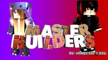 Скачать Master Builders для Minecraft 1.12