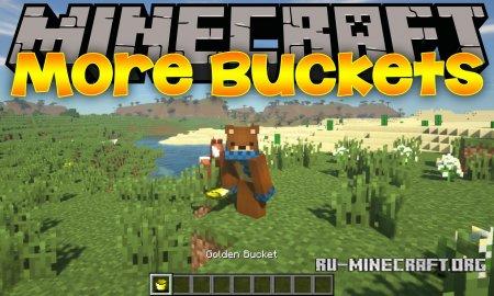 Скачать More Buckets для Minecraft 1.12.2