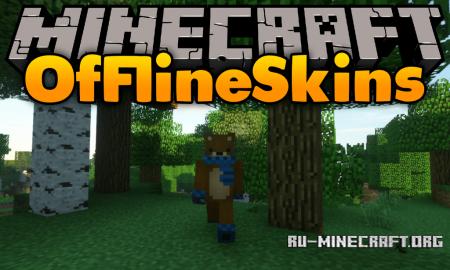 Скачать OfflineSkins для Minecraft 1.12.2