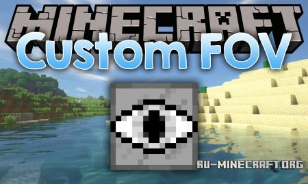 Скачать Custom FoV для Minecraft 1.13.2