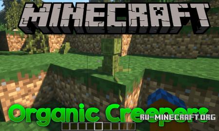 Скачать Organic Creepers для Minecraft 1.12.2