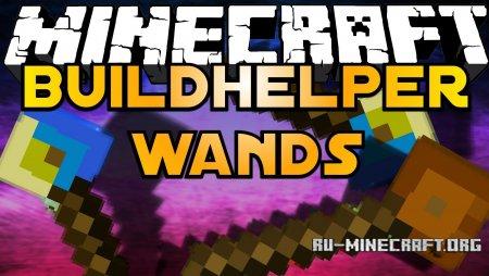 Скачать BuildHelper для Minecraft 1.13.2
