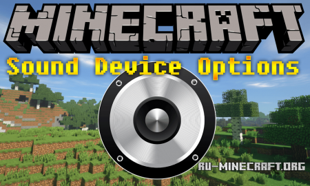 Скачать Sound Device Options для Minecraft 1.12.2