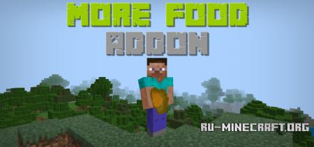 Скачать More Food для Minecraft PE 1.12