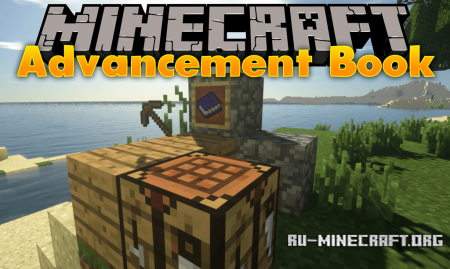 Скачать Advancement Book для Minecraft 1.12.2