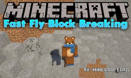 Скачать Fast Fly Block Breaking для Minecraft 1.13.2