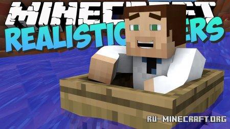 Скачать Streams для Minecraft 1.12.2