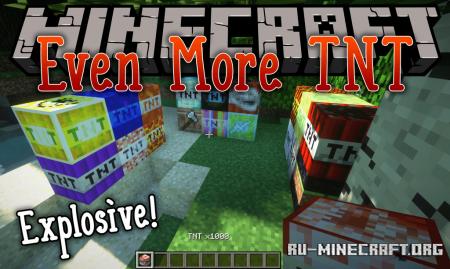 Скачать Even More TNT для Minecraft 1.12.2
