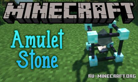 Скачать Amulet Stone для Minecraft 1.13.2