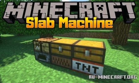 Скачать Slab Machine для Minecraft 1.12.2