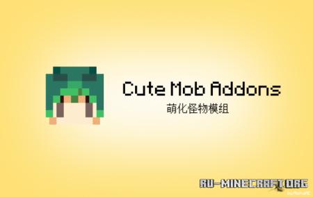 Скачать Cute Mob для Minecraft PE 1.11