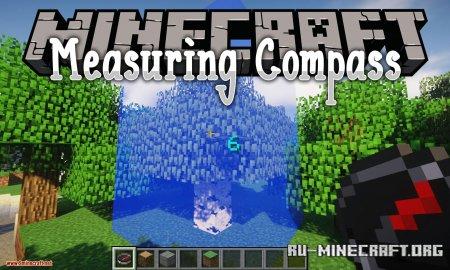 Скачать Measuring Compass для Minecraft 1.12.2
