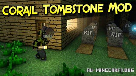 Скачать Corail Tombstone для Minecraft 1.14.2