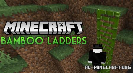 Скачать Bamboo Ladders для Minecraft 1.14.3
