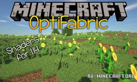 Скачать Optifabric для Minecraft 1.14.3