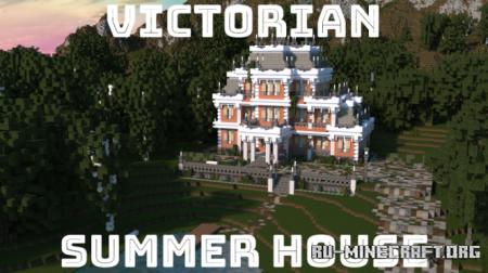 Скачать Summer House (Victorian Mansion) для Minecraft