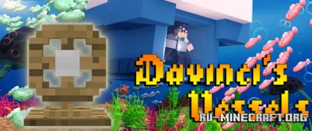 Скачать Davincis Vessels для Minecraft 1.12.2