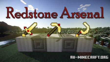Скачать Redstone Arsenal для Minecraft 1.12.2