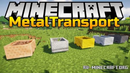 Скачать Metal Transport для Minecraft 1.12.2