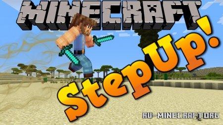 Скачать StepUp для Minecraft 1.12.2