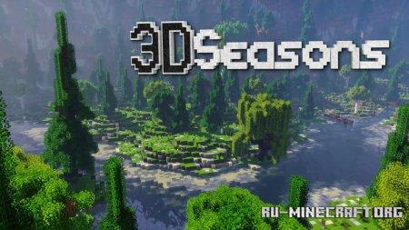 Скачать 3D Seasons для Minecraft 1.14