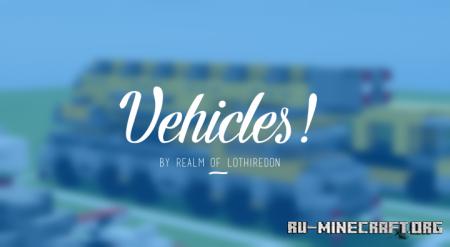 Скачать Realm of Lothiredon - Vehicles pack для Minecraft