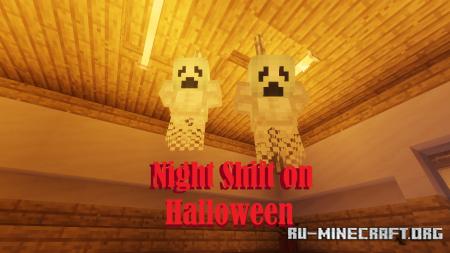 Скачать Night Shift on Halloween для Minecraft