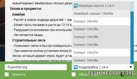 Скачать Minecraft 1.15