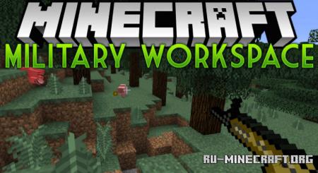 Скачать Military Workspace для Minecraft 1.12.2