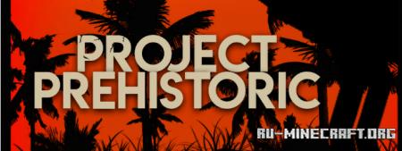 Скачать ProjectPrehistoric для Minecraft PE 1.14