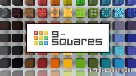 Скачать 9-Squares [16x] для Minecraft 1.13