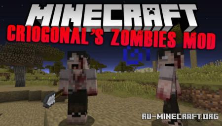 Скачать Criogonal's Zombies для Minecraft 1.12.2