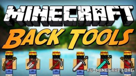 Скачать Back Tools для Minecraft 1.12.1