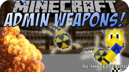 Скачать Admin Weapons для Minecraft 1.14.4