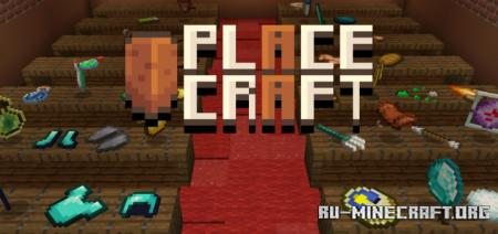 Скачать Placecraft для Minecraft PE 1.13